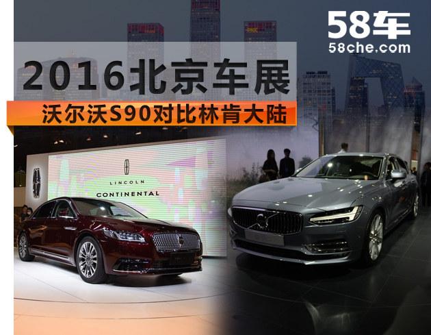 2016北京车展 沃尔沃S90对比林肯大陆