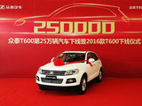 新款众泰T600正式下线 将6月份正式上市