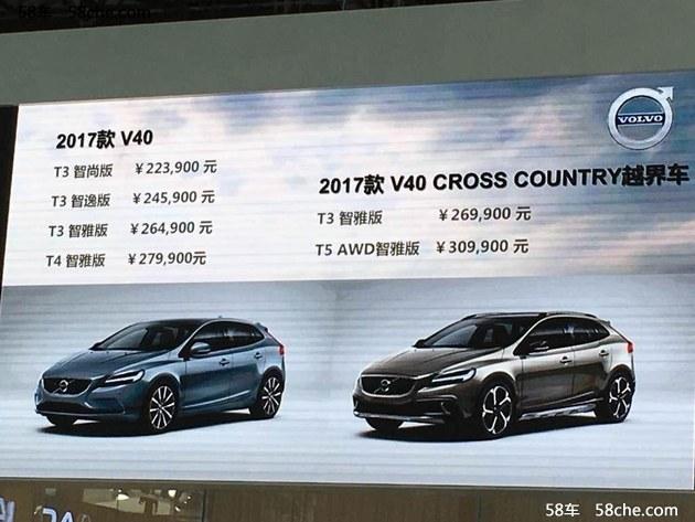 沃尔沃新款V40上市 售22.39-30.99万元
