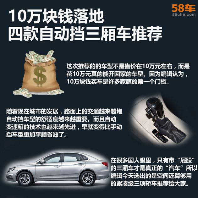 10万内落地/自动挡 四款自主三厢车推荐