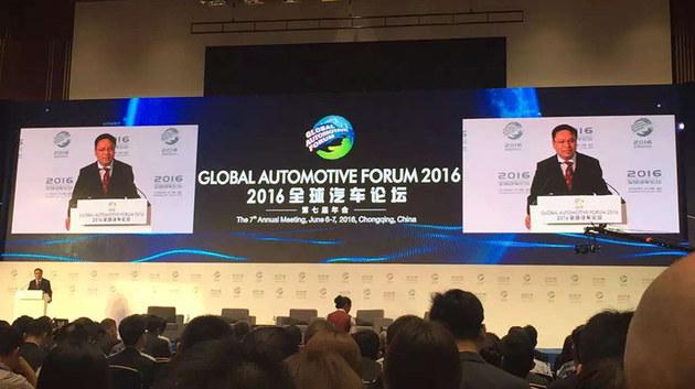 2016第七届全球汽车论坛 在渝隆重开幕