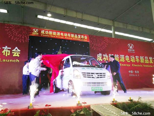 成功汽车首款新能源车正式发布 3时充满
