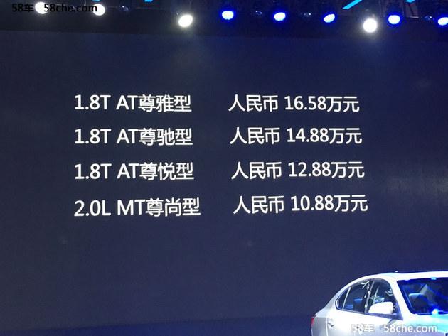 睿骋智享版重庆车展上市 10.88-16.58万