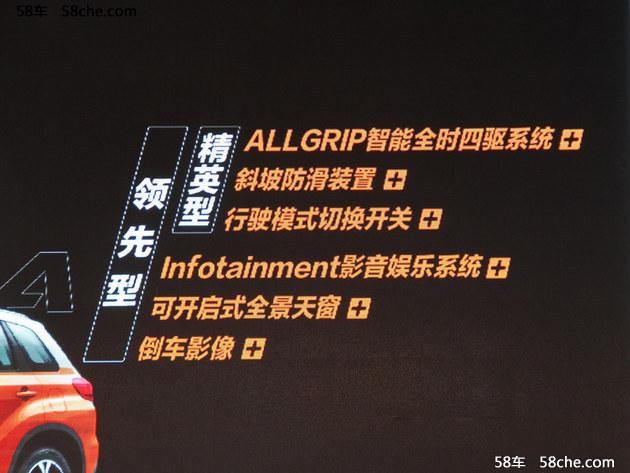 维特拉四驱重庆车展上市 14.38-14.98万