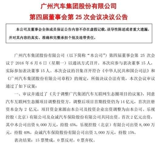 广汽-乐视将成立合资公司 首期投资14亿
