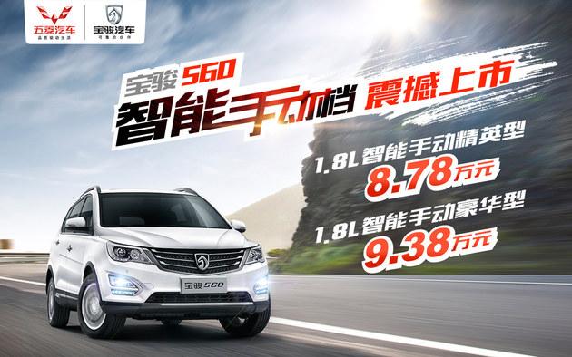 宝骏560智能手动挡上市 售8.78-9.38万