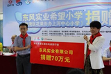 上河中心小学捐赠仪式