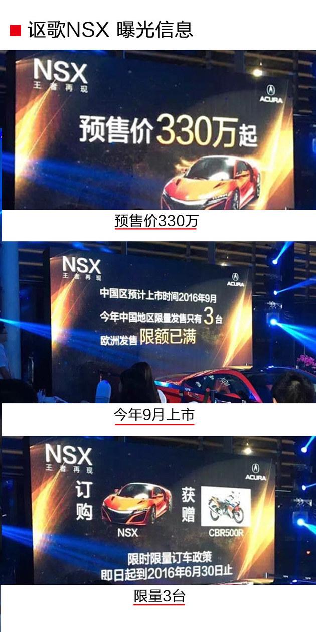 讴歌NSX