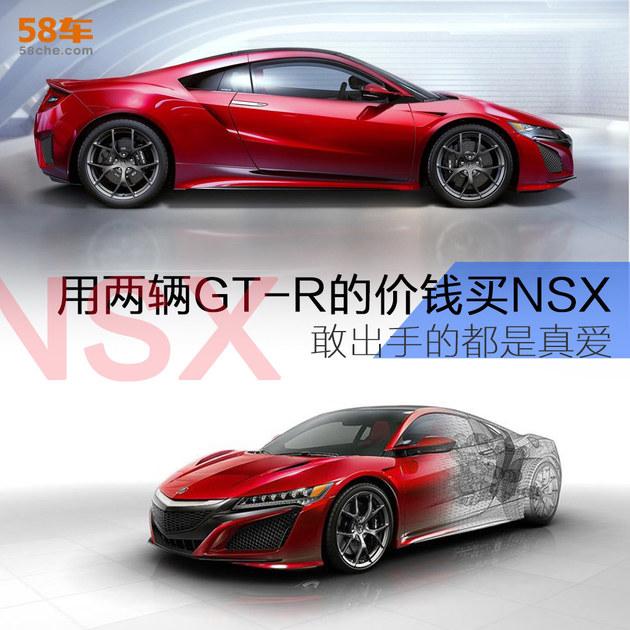 用两辆GT-R的钱买NSX 敢出手的都是真爱