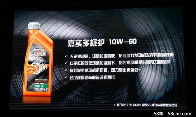 嘉实多极护 钛强挑战-克隆对决震撼发布