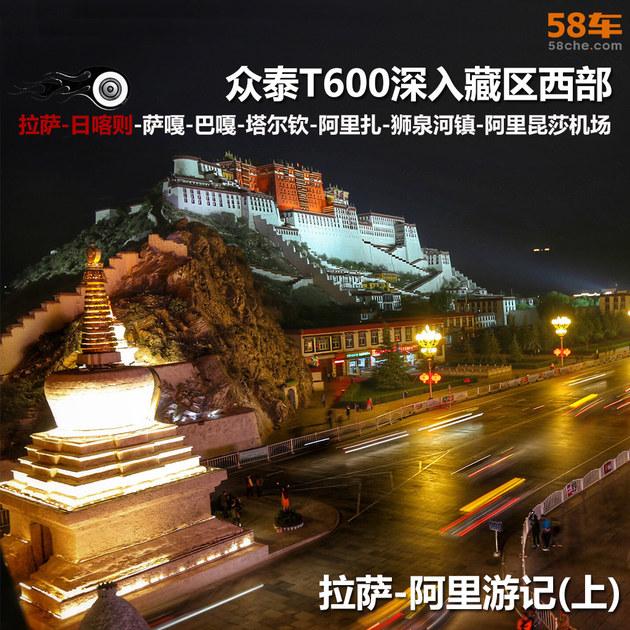 众泰T600深入藏区西部 拉萨-阿里游记上
