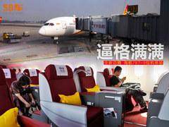 科技逼格满满 全新迈腾海航787-9包机体验