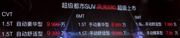 东风风光580上市 售价7.29-9.999万元