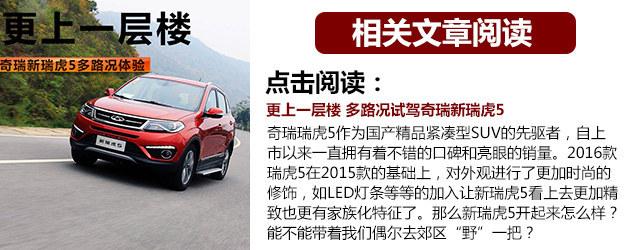 10万元自主SUV推荐  瑞虎5/启辰T70/CS75