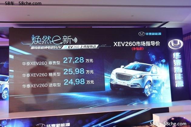 华泰XEV260正式上市 售价24.98-27.28万
