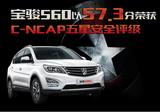 C-NCAP碰撞试验 宝骏560喜获五星评定