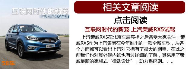上汽荣威RX5上市 售价xx.xx-xx.xx万元
