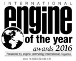 辉门动力总成助力国际发动机奖全部获奖者