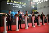 AIT 2016在京开幕打造最嗨玩车阵地