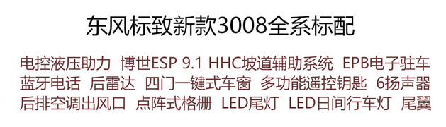 选2.0升潮流版 东风标致新3008购买推荐