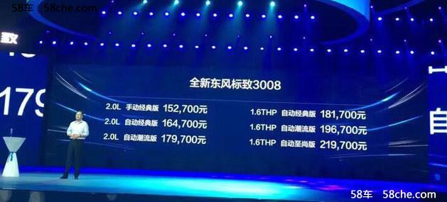 东风标致新款3008上市 卖15.27-21.97万