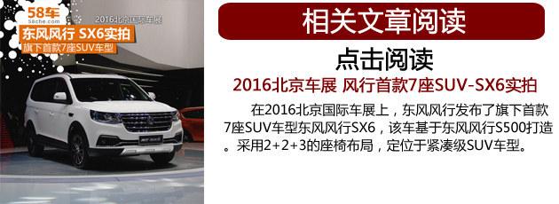 东风风行SX6将7月24日上市 预售8-11万