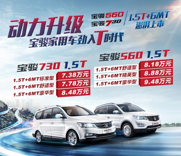 宝骏560/730-1.5T上市 售7.38-9.48万元