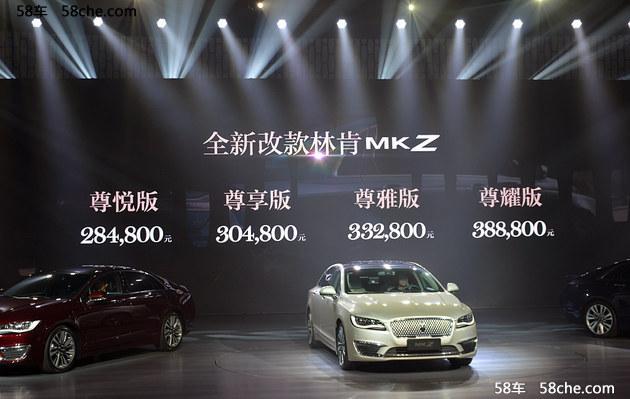 林肯新款MKZ上市 售价28.48-38.88万元