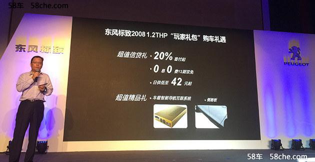 东风标致2008 1.2T上市 售xx.xx万元