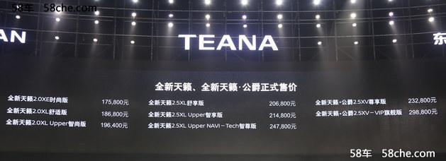 东风日产新款天籁上市 售17.58-29.88万