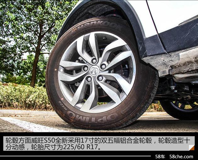 北汽威旺S50莫干山试驾 被复制的性价比