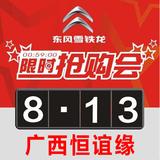 8月13日东风雪铁龙抢购会暨全新C4L首发