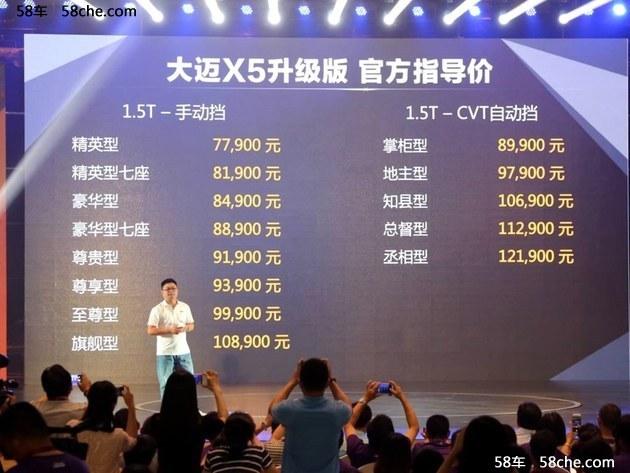 众泰新款大迈X5上市 售7.79-12.19万元