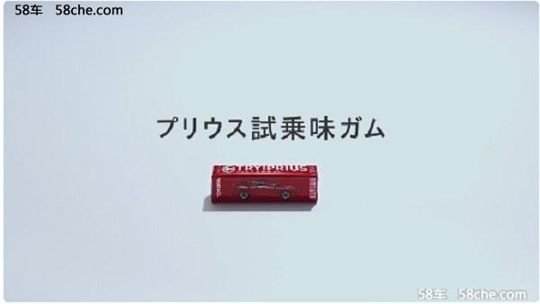 """丰田与乐天合作 将普锐斯""""含""""在嘴里"""
