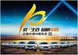 云南中博10周年店庆 多重好礼送不停