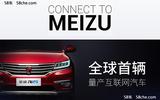 魅蓝E来了 它还能遥控YunOS互联网汽车