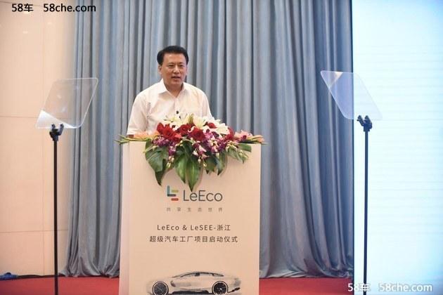 乐视超级汽车工厂正式落户 总投资200亿