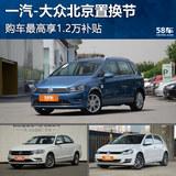 一汽-大众北京置换节 最高优惠3.2万元