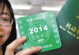 环保部将取消-发动机环保检验合格标志
