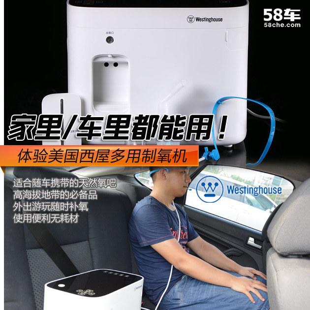 家里/车里都能用 体验美国西屋制氧机