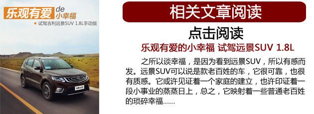 吉利远景SUV即将上市 预售8.09-10.39万