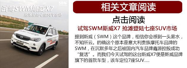 斯威X7 1.8L车型上市 售XX.XX-XX.XX万