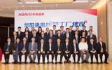 ADAYO华阳携手西门子 推进智慧工厂建设