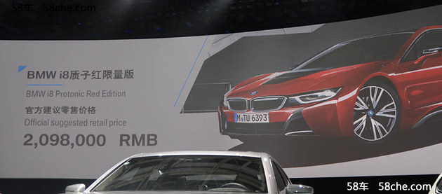 宝马740Le领衔 宝马三款新能源车型上市