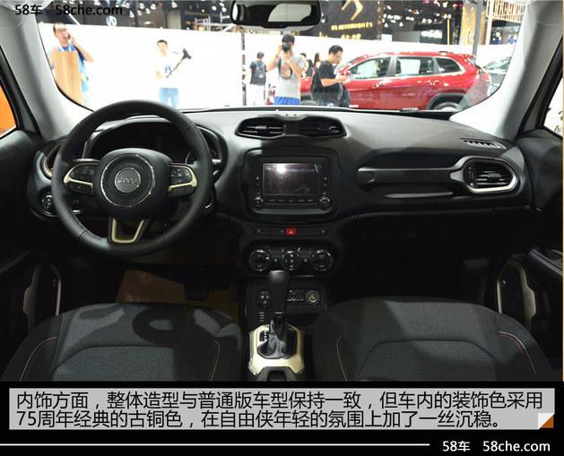 2016成都车展实拍 Jeep75周年版自由侠
