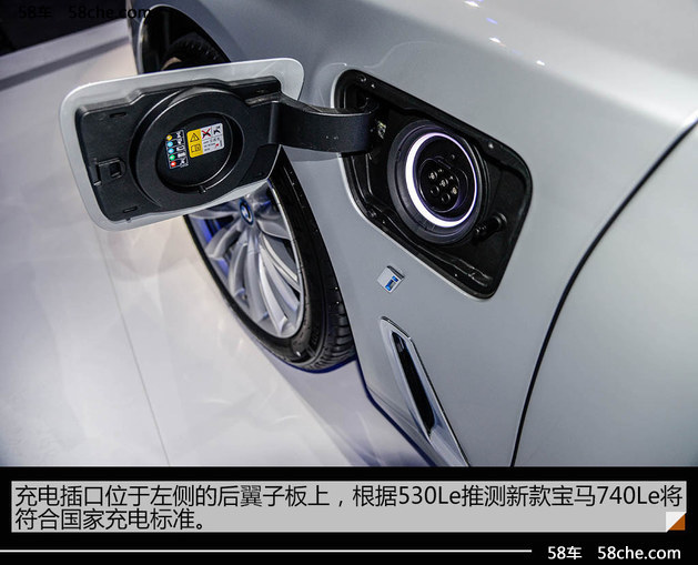 2016成都车展实拍 宝马740Le插电混动版