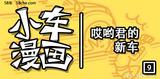 """小车漫画第9期之""""哎哟君开上了新车"""""""