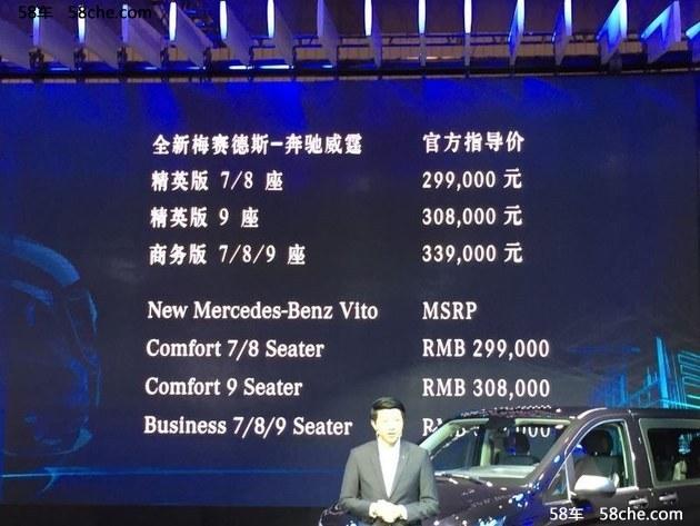 2016成都车展 奔驰威霆售29.9-33.9万元