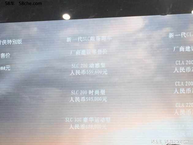 2016成都车展 奔驰SLC售55.96-68.8万元