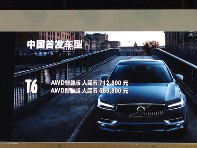 2016成都车展 沃尔沃S90上市 56.98万起